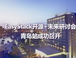 EasyStack开源+未来研讨会青岛站成功召开!