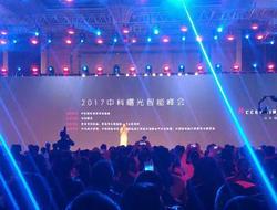 2017中科曙光智能峰会在青岛盛大开幕