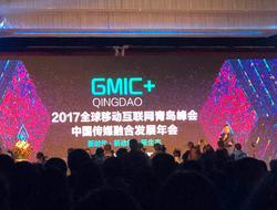 GMIC+全球移动互联网青岛峰会  青岛市大数据发展促进会荣获政务新媒体平台示范奖
