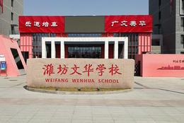 潍坊文华学校(高中部) 2019年招生录取工作实施方案