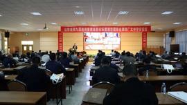 山东省第九届教育管理高层论坛暨潍坊现场会初中分论坛在潍坊广文中学举行