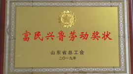 """潍坊广文中学荣获""""山东省富民兴鲁劳动奖状"""""""