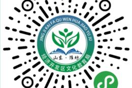 潍坊文华学校2019年招生简章