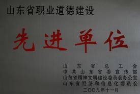 山东省职业道德建设先进单位