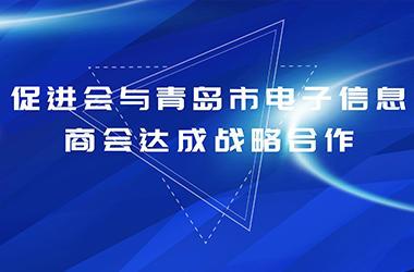 促进会与青岛市电子信息商会达成战略合作