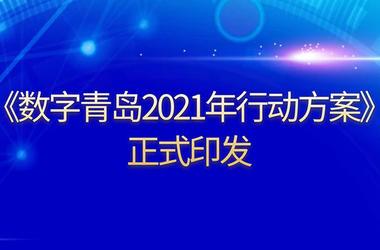 《数字青岛2021年行动方案》正式印发